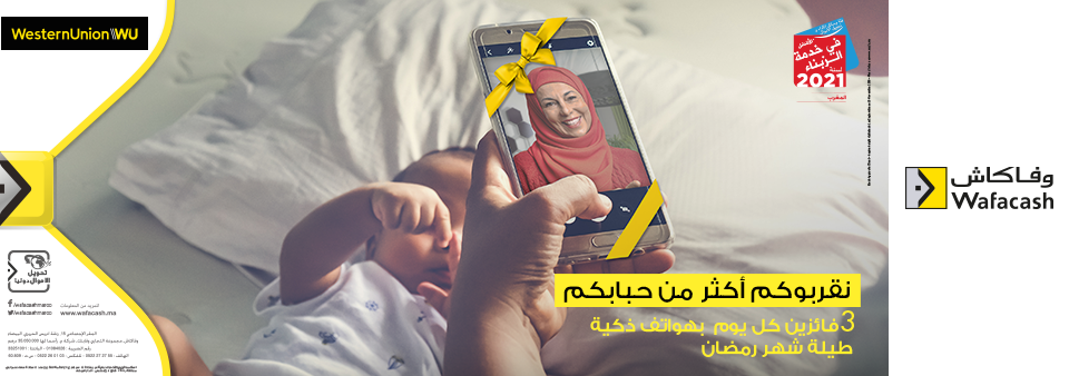 Durant le mois de Ramadan , récupérez vos transferts Western Union dans l'une de nos agences Wafacash et tentez de gagner un smartphone , 3 heureux gagnants par jour.