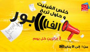 Du 1er au 31 Janvier 2021, Payez votre vignette dans l'une des agences Wafacash et Participez à la tombola et tentez de gagner le remboursement de votre vignette.