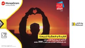 Récupérez vos transferts Moneygram dans nos agences et participez à la tombola pour gagner 2000 dhs , 2 heureux gagnants par jour.