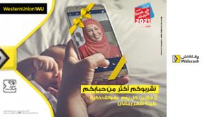 خلال شهر رمضان، استلموا تحويلات ويسترن يونيون فوكالات وفاكاش و شاركوا فالمسابقة للفوز بهاتف دكي كل يوم 3  فائزين