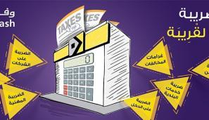 Payez vos taxes dans l'agence Wafacash la plus proche de chez vous