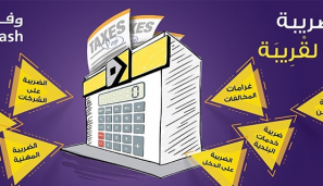 Pay your taxes at your nearest Wafacash branch