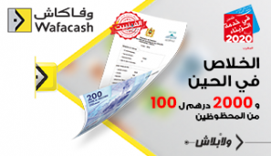 Until January 31, 2020, Pay your tax at one of the Wafacash branches and try to win 2000 dirhams.