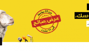 Receive your Western Union transfers at any Wafacash branch, and try to win a sheep