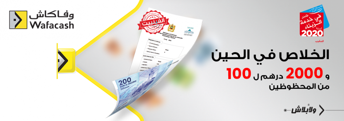 خلص فينيت 2020 فأي وكالة وفاكاش و شارك فالمسابقة للفوز ب2000 درهم