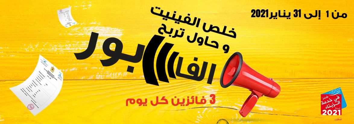 tax sticker Wafacash