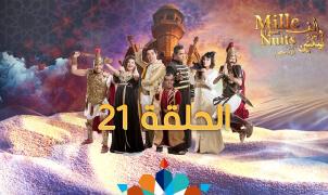 Wafacash - 1002 nuits Episode 21 _ وفاكاش - ألف ليلة وليلتين الحلقة 21