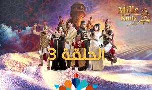 Wafacash - 1002 nuits Episode 3 _ وفاكاش - ألف ليلة وليلتين الحلقة 3