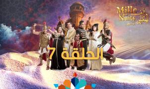 Wafacash - 1002 nuits Episode 7 _ وفاكاش - ألف ليلة وليلتين الحلقة 7