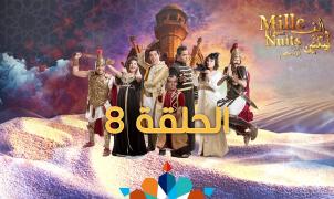 Wafacash - 1002 nuits Episode 8 _ وفاكاش - ألف ليلة وليلتين الحلقة 8
