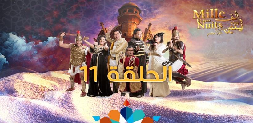 Wafacash - 1002 nuits Episode 11 _ وفاكاش - ألف ليلة وليلتين الحلقة 11