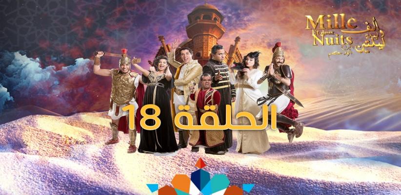 Wafacash - 1002 nuits Episode 18 _ وفاكاش - ألف ليلة وليلتين الحلقة 18