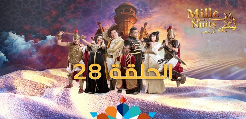 Wafacash - 1002 nuits Episode 28 _ وفاكاش - ألف ليلة وليلتين الحلقة 28