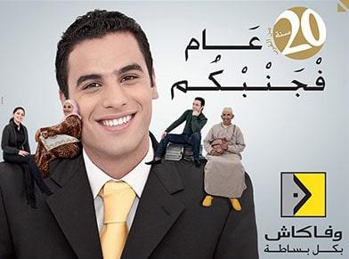 Wafacash célèbre ses vingt ans