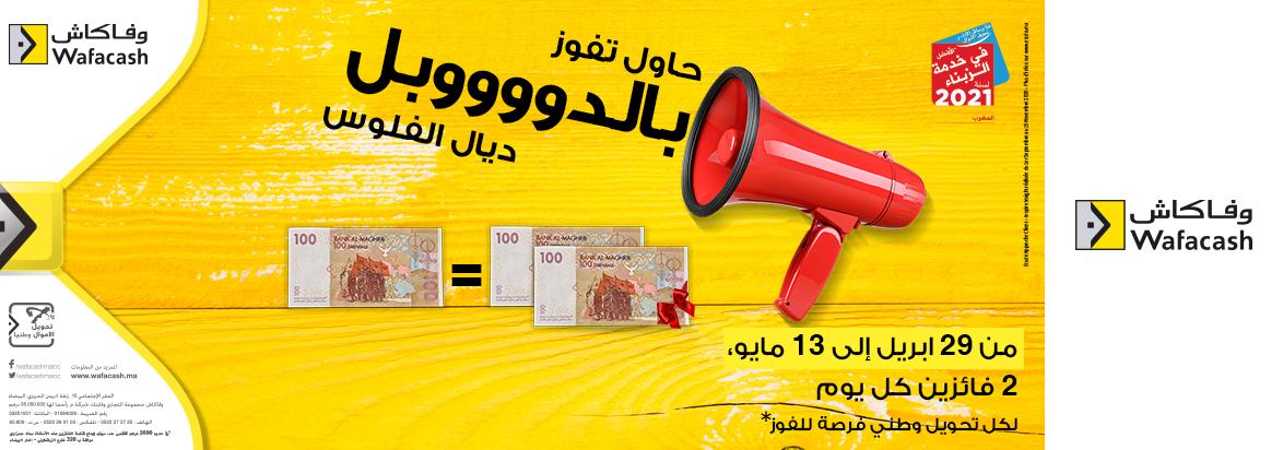Du 29 avril au 13 mai, envoyez vos transferts nationaux et tentez de gagner le double du montant envoyé. 2 gagnants par jours pendant 15 jours.