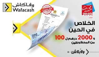 jusqu'au 31 janvier 2020, Payez votre vignette dans l'une des agences Wafacash. Participez à la tombola et tentez de gagner 2000 dhs.