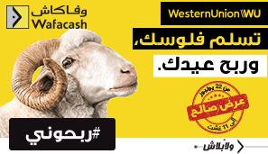 Recevez vos transferts Western Union dans l'une des agences Wafacash. Participez à la tombola et tentez de gagner un Mouton.