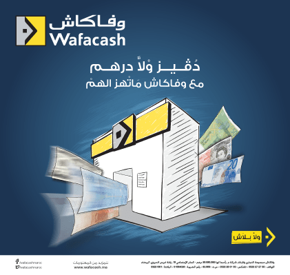 Wafacash diversifies its product range with 'Cash Express' and 'In-branch Foreign Exchange Service'.