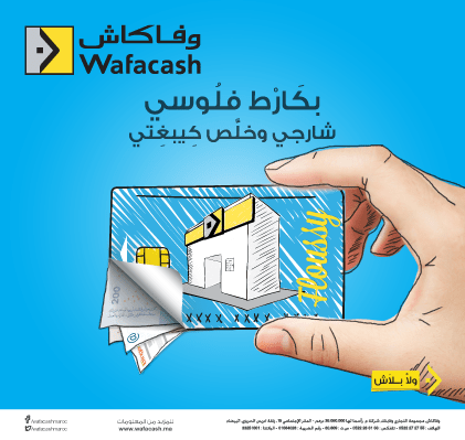 Wafacash launches the Floussy Card