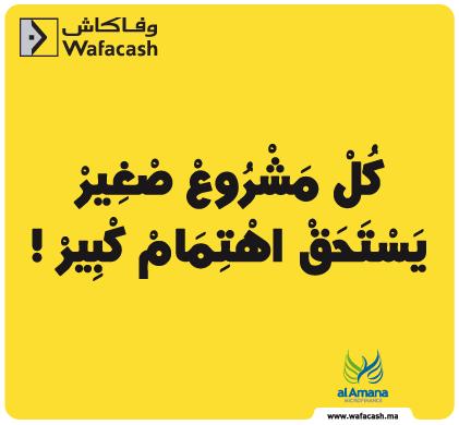 Nouveau partenariat avec l'association de Microcrédit « Al Amana »