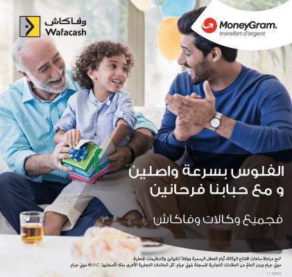 A partnership with MoneyGram, the world's second largest international money transfer operator